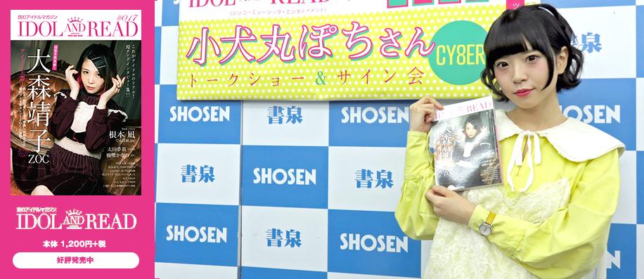 『IDOL AND READ 017』発売記念 小犬丸ぽち(CY8ER)トークショー・レポート