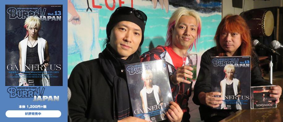「BURRN!JAPAN Vol.13制作秘話」@阿佐ヶ谷ロフトA イベント・リポート