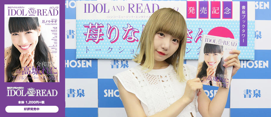 『IDOL AND READ 019』発売記念 苺りなはむ(CY8ER)トークショー・レポート