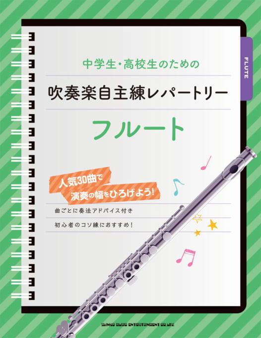 中学生・高校生のための吹奏楽自主練レパートリー フルート