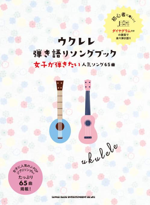 ウクレレ弾き語りソングブック-女子が弾きたい人気ソング65曲-
