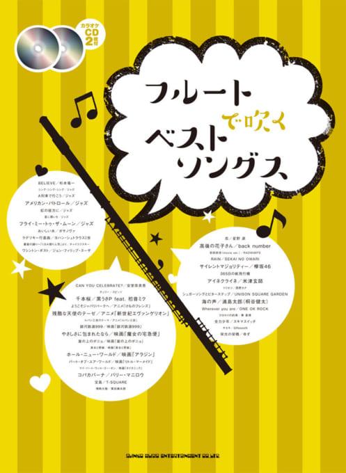 フルートで吹く ベストソングス(カラオケCD2枚付)