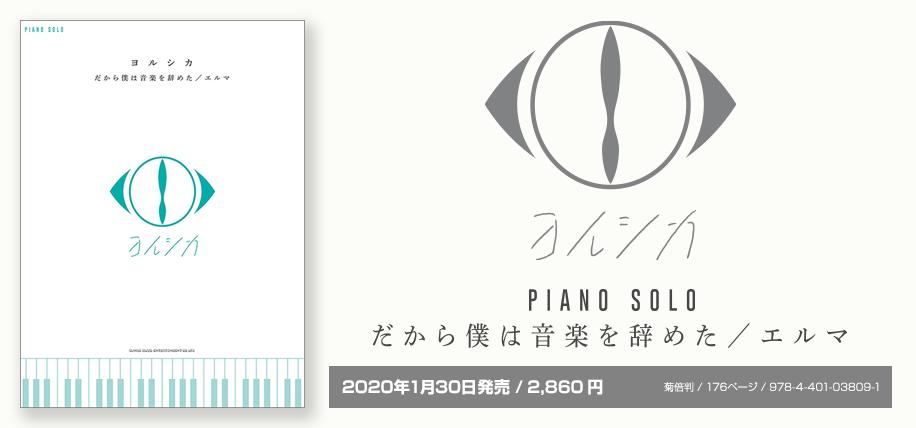 20200129_ヨルシカ