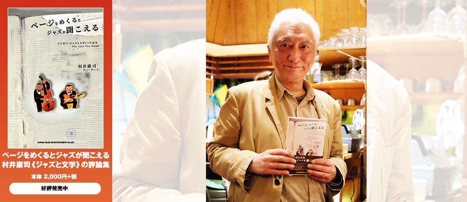 ページをめくるとジャズが聞こえる  村井康司《ジャズと文学》の評論集 発刊記念イベント・レポート