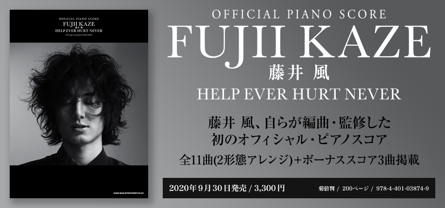 20200930_藤井風「HELP EVER HURT NEVER」