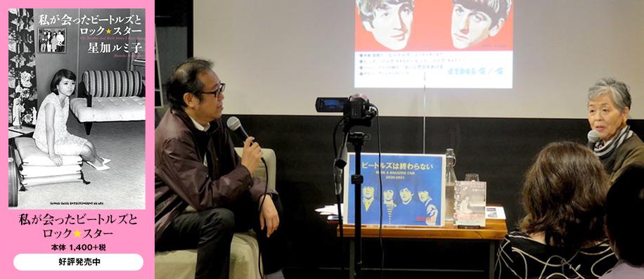"MUSIC LIFE CLIB presents ""ジョン・レノン80  星加ルミ子80""レポート"