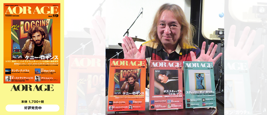 "「AOR AGE Vol.19」発売記念 ""LEGEND OF ROCK ~Tribute to TOTO & STEELY DAN ~""イベント・レポート"