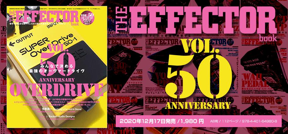20201215_EFFECTORBOOK50