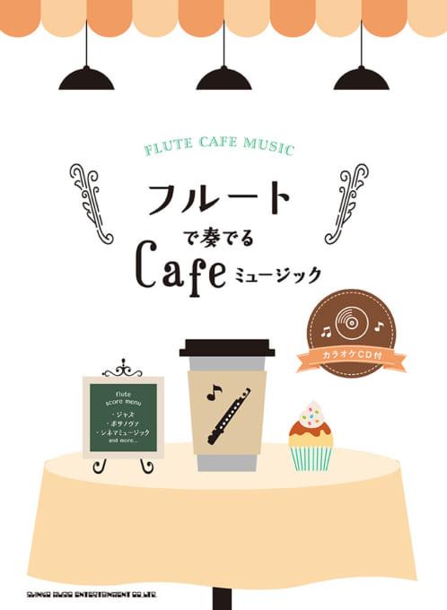 フルートで奏でる Cafeミュージック(カラオケCD付)