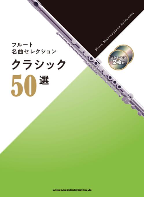 フルート名曲セレクション クラシック50選(カラオケCD2枚付)