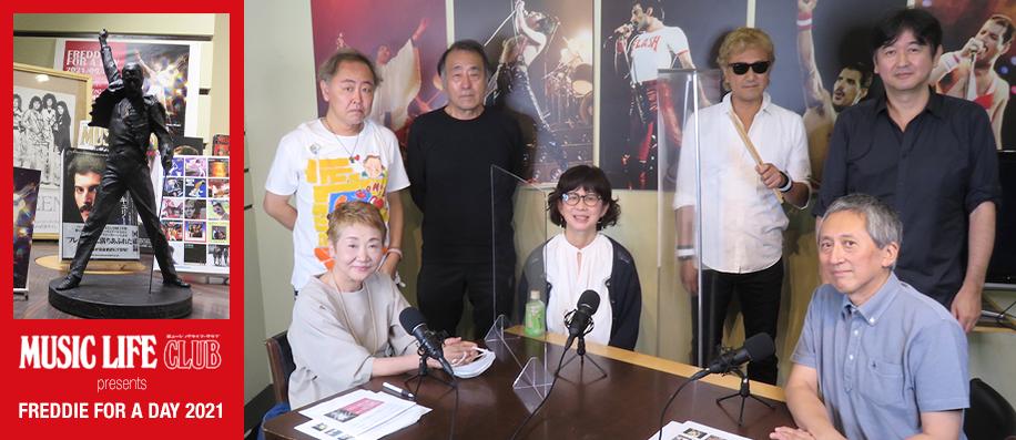 MUSIC LIFE CLUB Presents FREDDIE FOR A DAY 2021 2021年9月5日 配信イベントレポート