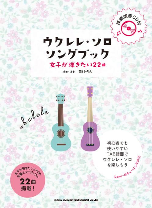 ウクレレ・ソロ・ソングブック-女子が弾きたい22曲-(模範演奏CD付)