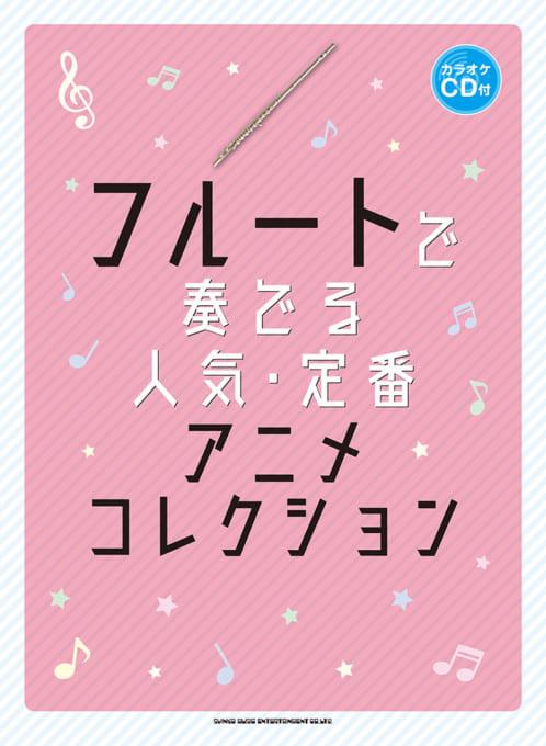 フルートで奏でる 人気・定番アニメコレクション(カラオケCD付)