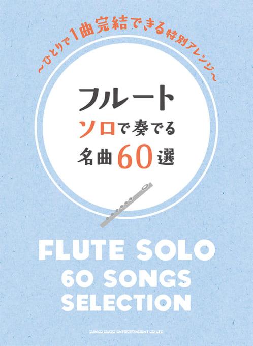 フルート ソロで奏でる名曲60選