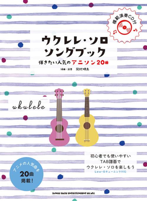 ウクレレ・ソロ・ソングブック-弾きたい人気のアニソン20曲-(模範演奏CD付)