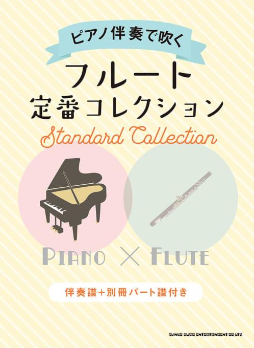ピアノ伴奏で吹く フルート定番コレクション[伴奏譜+別冊パート譜付き]