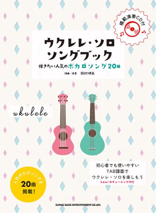 ウクレレ・ソロ・ソングブック-弾きたい人気のボカロソング20曲-(模範演奏CD付)