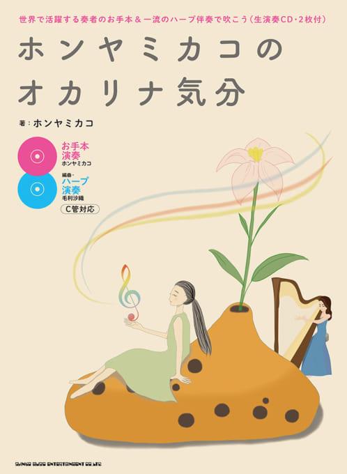 ホンヤミカコのオカリナ気分-世界で活躍する奏者のお手本&一流のハープ伴奏で吹こう(生演奏CD・2枚付)