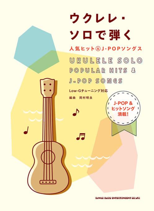 ウクレレ・ソロで弾く人気ヒット&J-POPソングス