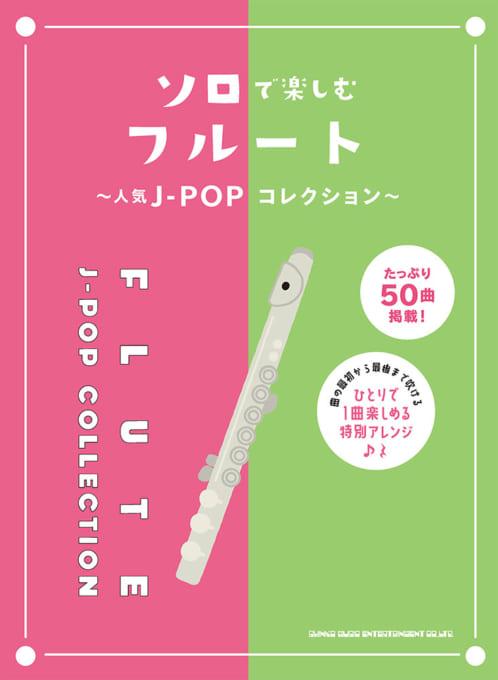 ソロで楽しむフルート~人気J-POPコレクション~