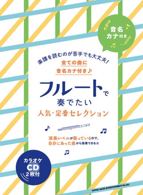 音名カナ付き フルートで奏でたい人気・定番セレクション(カラオケCD2枚付)