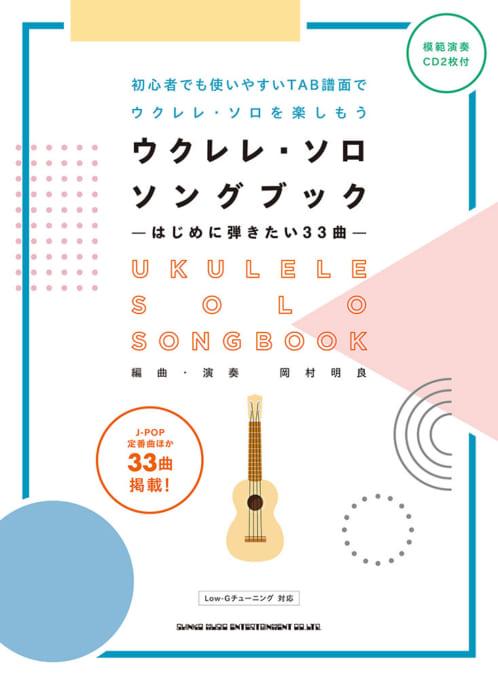 ウクレレ・ソロ・ソングブック-はじめに弾きたい33曲-(模範演奏CD2枚付)
