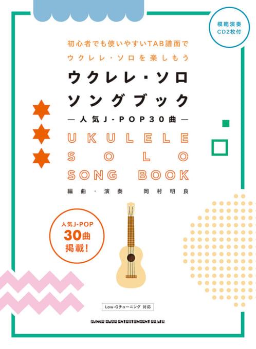 ウクレレ・ソロ・ソングブック-人気J-POP30曲-(模範演奏CD2枚付)