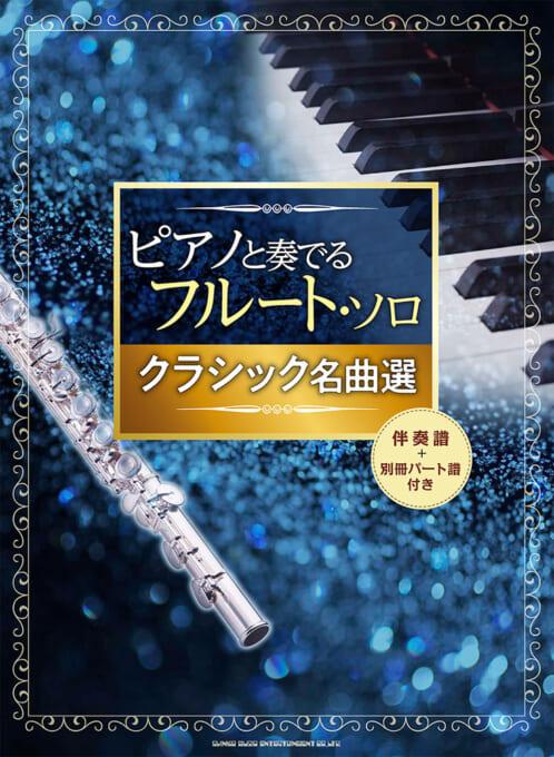 クラシック名曲選[伴奏譜+別冊パート譜付き]