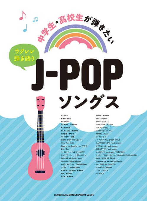 中学生・高校生が弾きたいJ-POPソングス