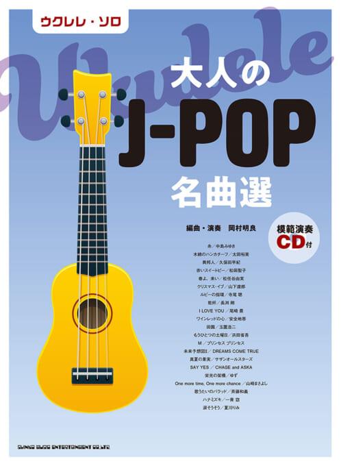 大人のJ-POP名曲選(模範演奏CD付)