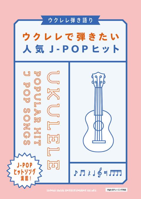 ウクレレで弾きたい人気J-POPヒット