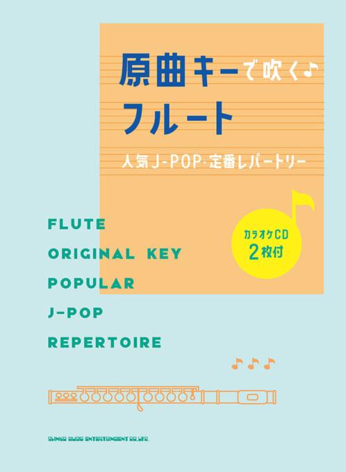 原曲キーで吹く♪フルート人気J-POP・定番レパートリー(カラオケCD2枚付)