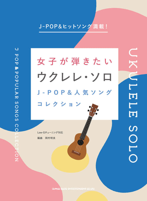 J-POP&人気ソングコレクション