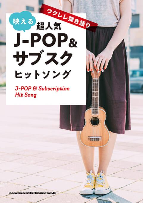映える超人気J-POP&サブスクヒットソング