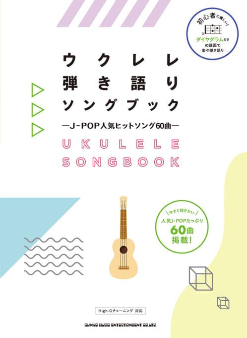 ウクレレ弾き語りソングブック-J-POP人気ヒットソング60曲-