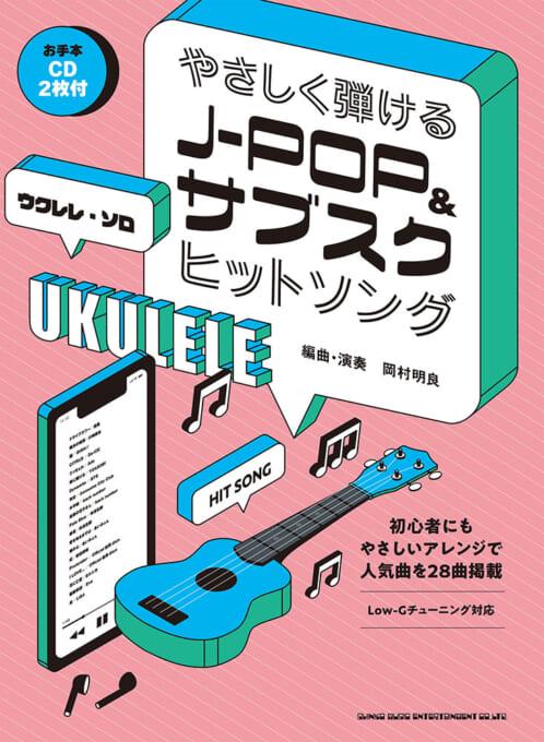 やさしく弾けるJ-POP&サブスクヒットソング(お手本CD2枚付)