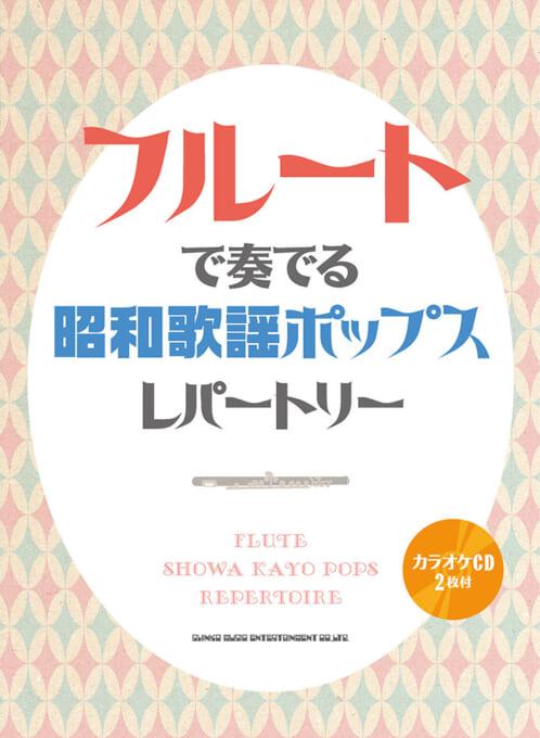 フルートで奏でる 昭和歌謡ポップスレパートリー(カラオケCD2枚付)
