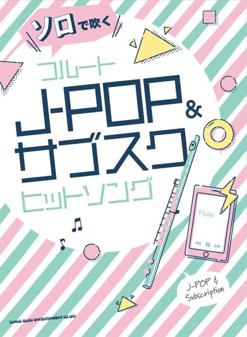 ソロで吹く フルートJ-POP&サブスクヒットソング
