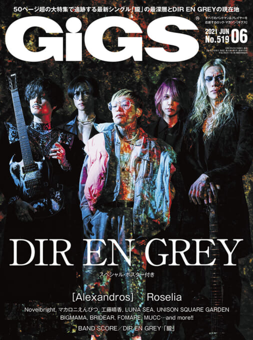GiGS 2021年06月号