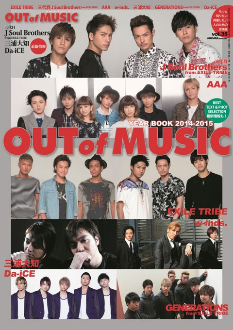 MUSIQ? SPECIAL -Out of Music- Vol.35