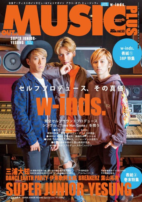 MUSIQ? SPECIAL -Out of Music PLUS- Vol.53