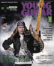 YOUNG GUITAR 2014年12月号