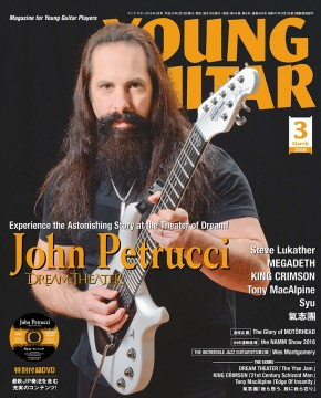 YOUNG GUITAR 2016年03月号