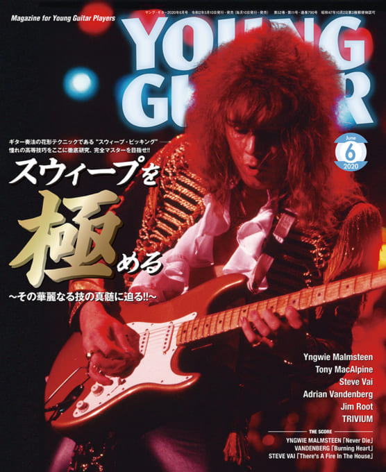 YOUNG GUITAR 2020年06月号