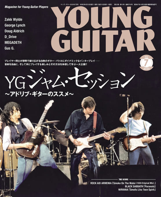 YOUNG GUITAR 2020年07月号