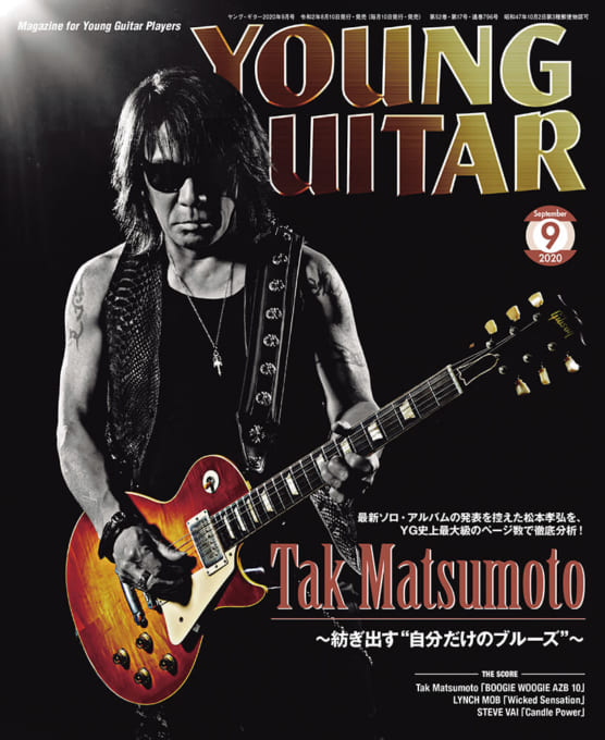 YOUNG GUITAR 2020年09月号