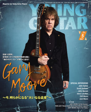 YOUNG GUITAR 2021年05月号