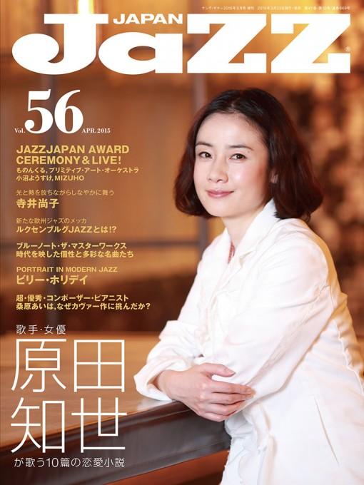 JaZZ JAPAN Vol.56