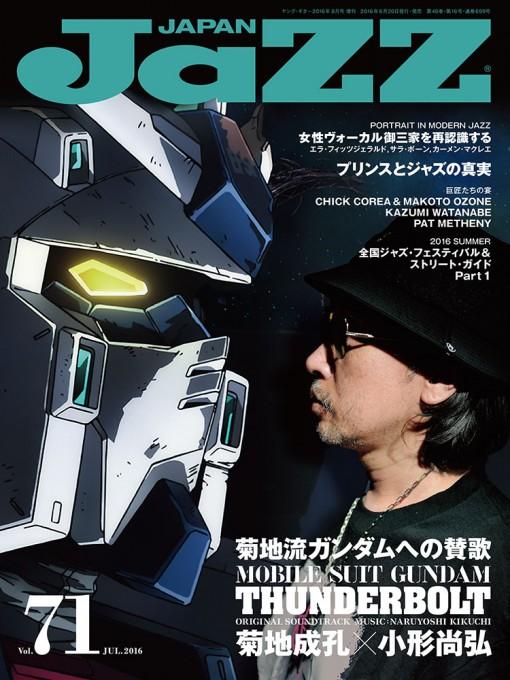 JaZZ JAPAN Vol.71