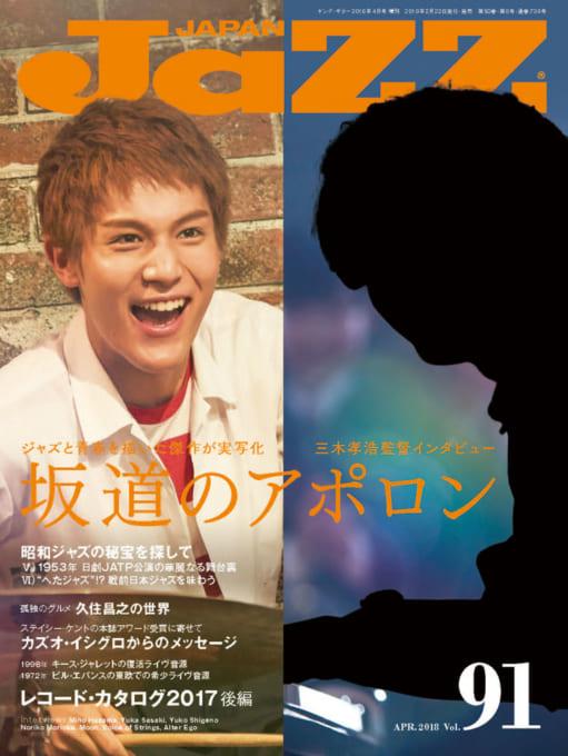 JaZZ JAPAN Vol.91